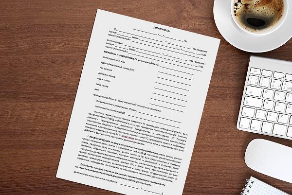 Доверенность на оформление ОСАГО Образец заполнения, а также внесение и в страховой полис.