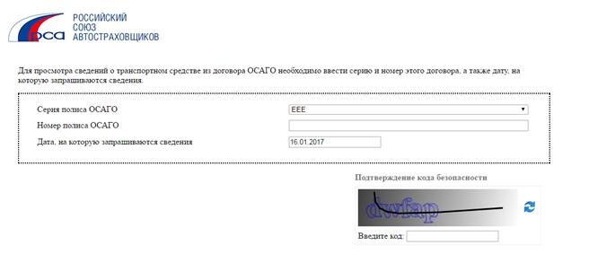 форма проверки электронного полиса