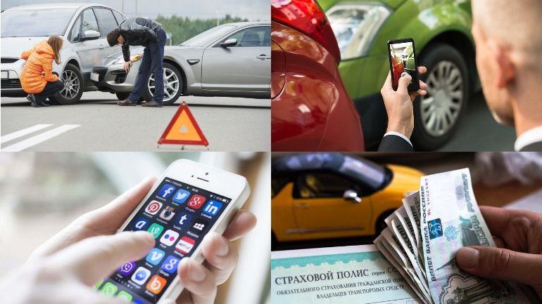 Фиксируем ДТП через Мобильное приложение