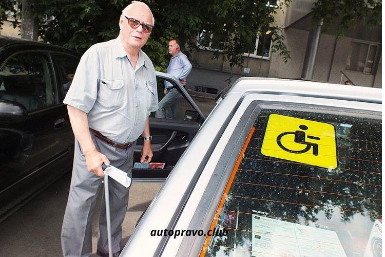 Помощь инвалидам при страховании