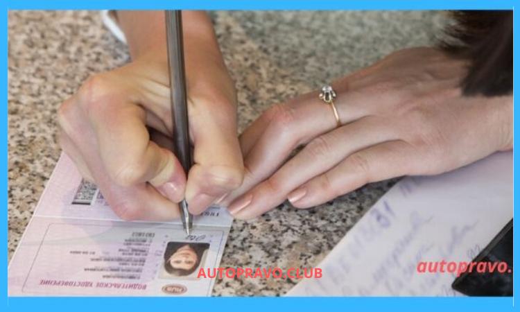 Как заменить водительское удостоверение по истечении срока действия в 2020 году?