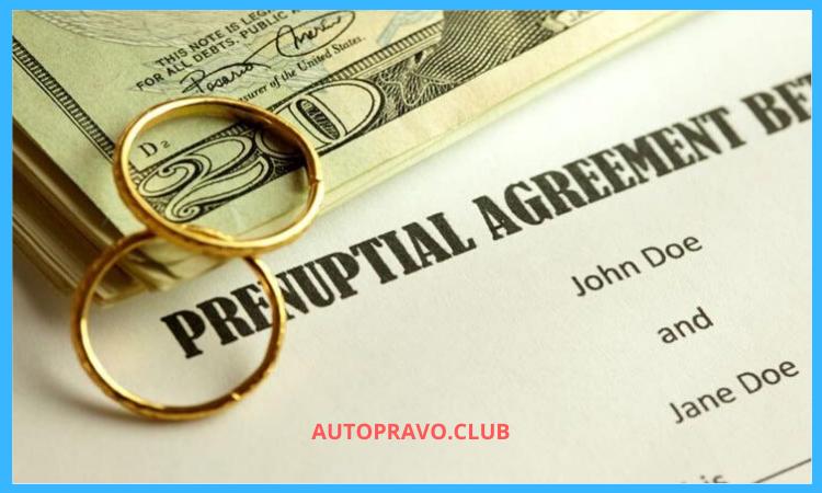 Что такое брачный договор