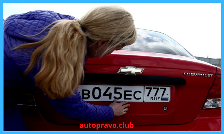 Прекращение регистрации авто