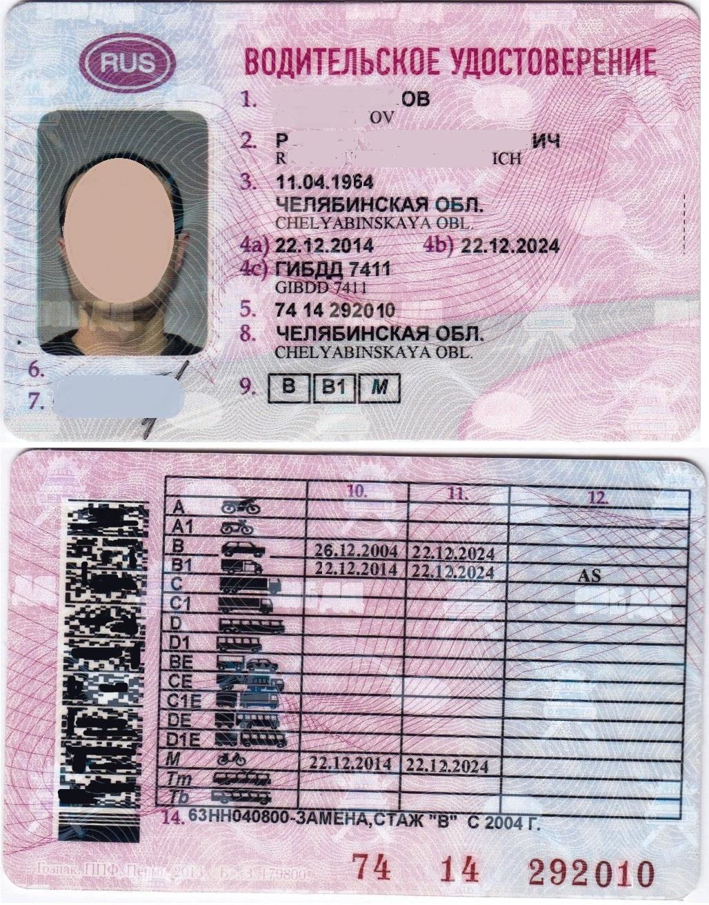 Образец водительского удостоверения
