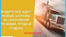 Режим труда водителей 2020